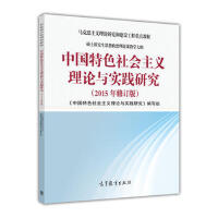 【旧书二手书8成新】 中国特色社会主义理论与实践研究-(2015年修订版) 本书编委会 高等教育出版社