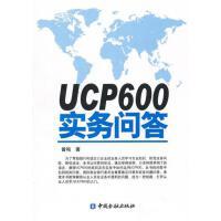 【二手旧书9成新】UCP600实务问答 曾鸣 中国金融出版社
