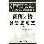 西班牙语经贸应用文 赵雪梅著 中国宇航出版社 9787801447074