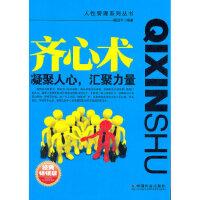 齐心术:凝聚人心,汇聚力量 陈国平著 中国社会出版社 9787508738901