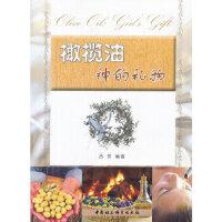 【新书店正版】 橄榄油神的礼物 吕芳著 中国社会科学出版社 9787516127452