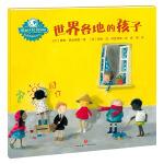 WANT TO KNOW科普图画书系列:世界各地的孩子(在问答中探索世间万物,在游戏中认知奇妙世界)