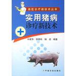实用猪病诊疗新技术――兽医诊疗新技术丛书