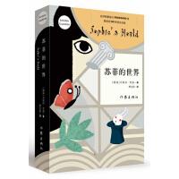 正版 苏菲的世界 新版 乔斯坦・贾德 著 二十世纪百部经典名著之一 哲学启蒙书籍