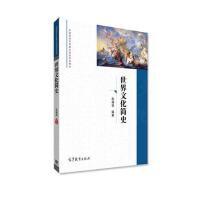 世界文化简史 高福进著 9787040422948 高等教育出版社教材系列(沪版)