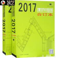 建筑细部2017合订本上下册 中英文对照 国际新建筑设计案例赏析与细部解析书籍