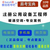 2018年勘察设计注册公用设备工程师考试(暖通空调・专业案例)易考宝典手机版