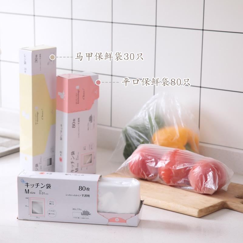 日本霜山冰箱保鲜袋背心式加厚蔬菜水果马甲袋一次性袋子食品袋