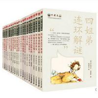 全新正版限时抢,满39包邮,活动中・・不老泉文库系列全套30册 中国外国文学小说名著小学生一二三四五六年级初中生阅读书