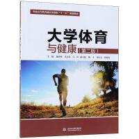 大学体育与健康(第2版) 中国水利水电出版社