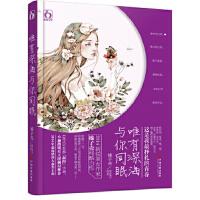 【二手旧书9成新】 唯有深海与你同眠榛子壳中国文联出版社