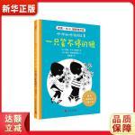 国际安徒生奖儿童小说:咿咿和呀呀的故事 一只笑不停的狼 [荷]安妮・M.G.施密特,蒋佳惠 ,[荷]菲珀・维斯顿多普