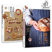 2本 天然酵母面包制作教科书+舞麦 面包制作基础 烤箱烘焙食谱书 无添加烘焙面包书 马卡龙西式甜点面包书烘焙大全培养酵