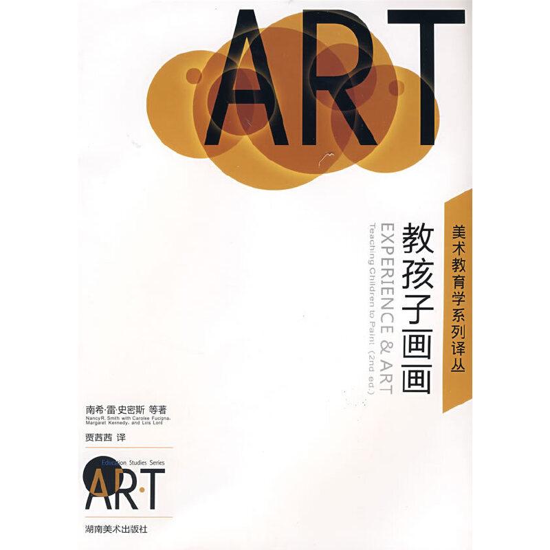 美术教育学系列译丛 教孩子画画