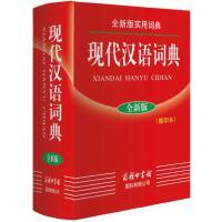 全新版实用词典-现代汉语词典(新老封面随机发货,内容一致)