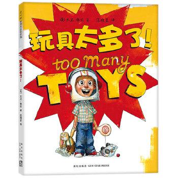 玩具太多了! (美国《时代》杂志年度童书,《大卫,不可以》作者、凯迪克大奖得主大卫香农的作品 )