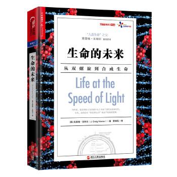 生命的未来(pdf+txt+epub+azw3+mobi电子书在线阅读下载)