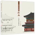 明代官式建筑彩画――明智化寺彩画实录