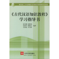 《古代汉语知识教程》学习指导书