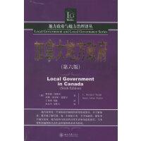 加拿大地方政府(第六版)――地方政府与地方治理译丛