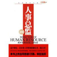 【旧书9成新】《人事总监(新版)》杨众长 9787505725089 中国友谊出版公司
