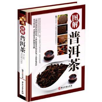 图解普洱茶   茶文化书 茶艺大全畅销书