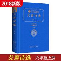 艾青诗选价值典藏版经典名著大家名作艾青著中小学生课外阅读书籍一本可以放心阅读的经典价值阅读读物价值品读商务印书馆世界名