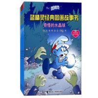 蓝精灵经典图画故事书