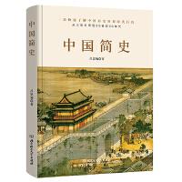 中国简史(历史学大家吕思勉力作,简明而不简单,通史更能通识。)