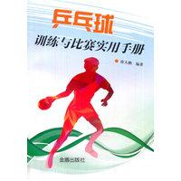 【旧书二手书九成新】正版!乒乓球训练与比赛实用手册/徐大鹏 编著【昌】