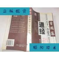 【二手旧书9成新】通经――曾国藩八十一个忠告. /[清]曾国藩原典
