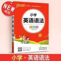 2020版PASS绿卡 小学英语语法 全彩手绘 第7次修订