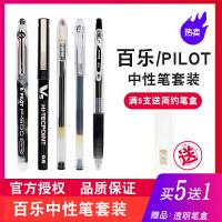 Pilot日本百乐笔中性笔套装考试专用笔不断墨V5水笔水性P500学生用黑笔0.5mm红蓝大容量签字针管直液进口文具