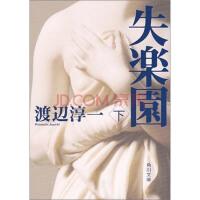 现货【深图日文】失�S�@ 下 失乐园 下 渡边淳一 KADOKAWA 日本文学 进口书 正版