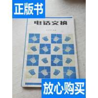 [二手旧书9成新]电话交换 /段敏叔 北京邮电学院出版社