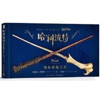 【二手书9成新】哈利�B波特:魔杖收藏手册[美]莫尼克�B皮特森; 林巍靖 ;9787513335430新星出版社