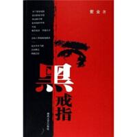 黑戒指,紫金 著,春�L文�出版社【正版�F�】