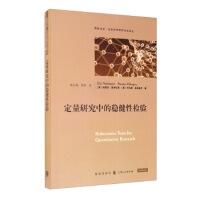 定量研究中的稳健性检验 定价68元 [英]埃里克・诺伊迈耶(EricNeumayer),韩永辉,谭锐 978754323