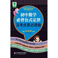 大夏书系・青苹果精品学辅2期 ・初中数学必背公式定律及考点要点速查(【按需印刷】)