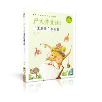 蜗牛小书坊・严文井童话精选