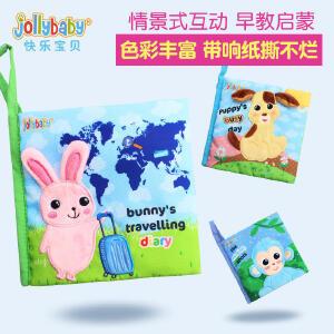 jollybaby0-1岁益智婴儿玩具撕不烂早教布书3-6-12个月宝宝触摸书可咬布书