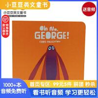 英文绘本 原版进口 Oh No, George! 不要吧,小乖!硬纸板书[3-6岁]