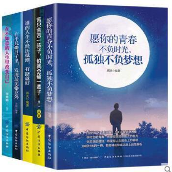 5册 谁的人生不经历低潮有路就好 愿你的青春不负时光孤独不负梦想 在不如意的人生里改变自己 苦只会苦一阵子怕就会输一辈子