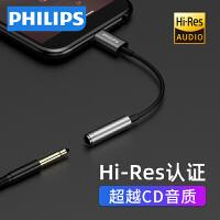 �w利浦typec耳�C�D接�^小米8/6x9�s耀20nova5�A��p20/mate30通用3.5mm�D接�一加7安卓手�C口�D