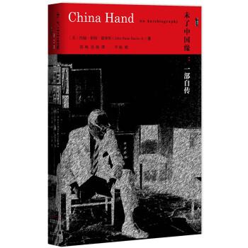 """甲骨文丛书·未了中国缘这是一个""""中国通""""的中国笔记,他是史迪威将军的助手、乔治·凯南的同事,他严厉批判罗斯福对蒋介石的迁就,预言了中国内战结局,然而,他被""""麦卡锡主义""""迫害,*终被逐出国务院。"""