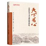 天下为公:中国社会主义与漫长的21世纪   团购电话:010-57993380