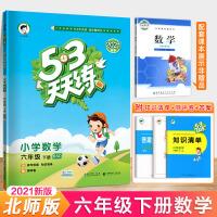 53天天练六年级下册数学北师大版 2021新版53同步教材练习册