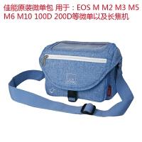 佳能 EOS M M2 M3 M4 M5 M6 M10 100D 200D 原装 微单包