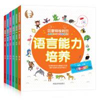 家庭中的蒙特梭利教育丛书辑全套6册儿童智力开发语言表达能力思维训练宝宝书籍0-1-2-3岁婴幼儿启蒙认知益智早教绘本蒙