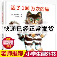 HB活了100万一百万次的猫年绘本非注音版学校推荐少儿童图画书童话晚安故事0-3-6-8-12岁小学生一二三四五年级课外书幼儿园阅读正版